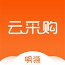 明源云采购 V1.1.4 安卓版