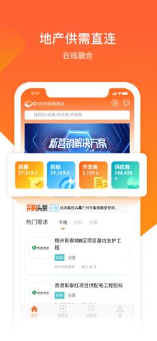 明源云采购 V1.1.4 安卓版截图2