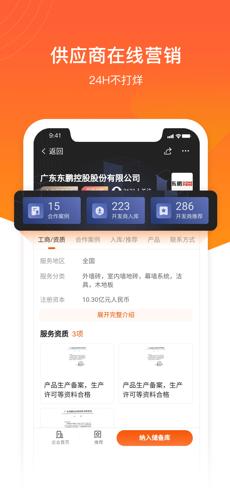 明源云采购 V1.1.4 安卓版截图3