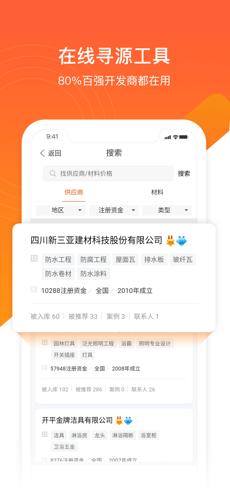 明源云采购 V1.1.4 安卓版截图5