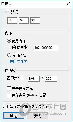 gifcam5.0汉化版下载