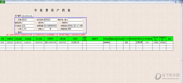 E立方环卫收费管理系统