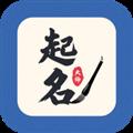 宝宝起名大师 V1.0.0 安卓版