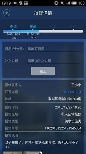 万厦物业 V1.0.5 安卓版截图3