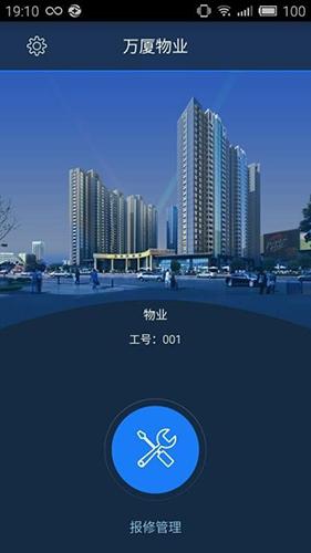 万厦物业 V1.0.5 安卓版截图4