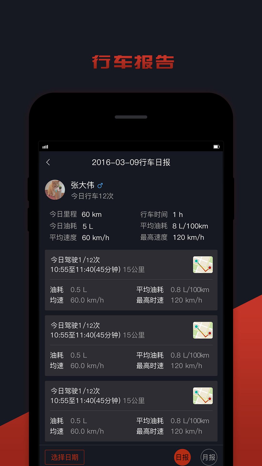野马e行A版 V2.3.0 安卓版截图2