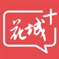 花城+电脑版 V5.5.0.4 官方最新版