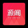 源阁 V2.8.4 安卓版