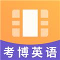 考博英语视频课件 V2.8.3 安卓版