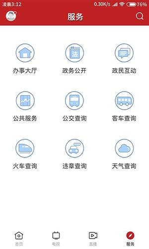 红橙廉江 V1.0.1 安卓版截图4