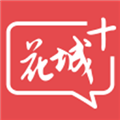 花城+TV版 V5.5.0.3 安卓最新版