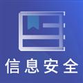 信息安全工程题库 V2.8.3 安卓版