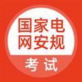 国家电网安规考试 V2.2.0 安卓版
