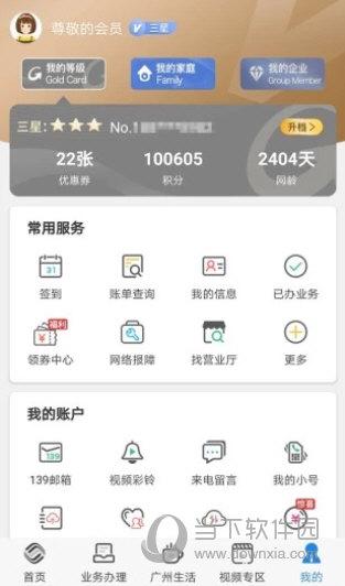 广东移动手机营业厅APP下载
