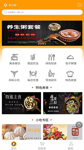 饭饭 V10.6.2 安卓版截图3