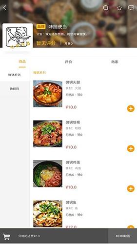 饭饭 V10.6.2 安卓版截图4