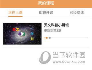 北京数字学校空中课堂