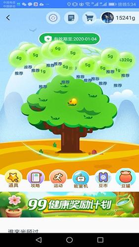 全球村村通 V2.6.5 安卓版截图1