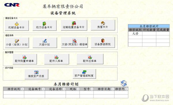 E立方设备管理系统