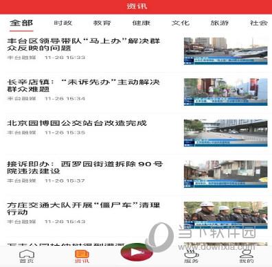歌华教育北京云空中课堂
