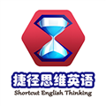 捷径思维英语 V14.0.0 安卓版