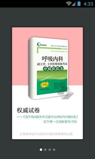 呼吸内科职称考试 V3.5.2 安卓版截图1