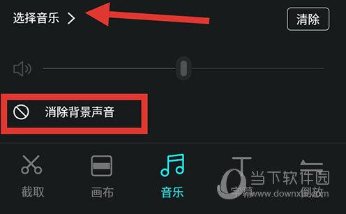 视频编辑王选择音乐