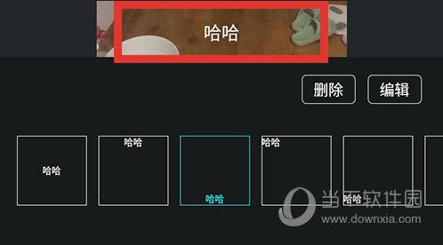 视频编辑王添加字幕