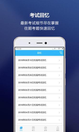 新航道托福 V1.0.3 安卓版截图2