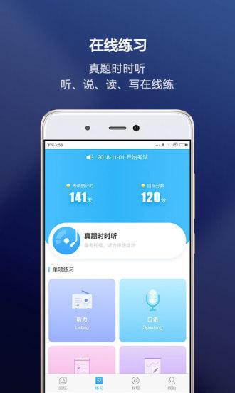 新航道托福 V1.0.3 安卓版截图3