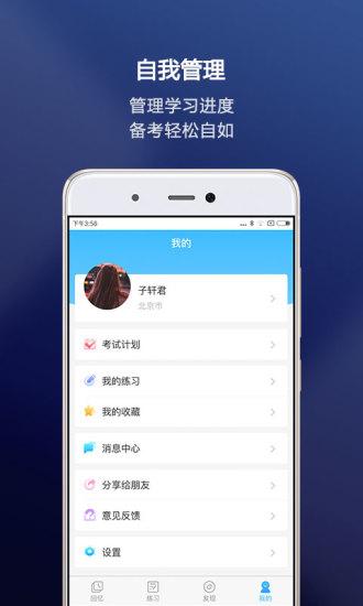 新航道托福 V1.0.3 安卓版截图4