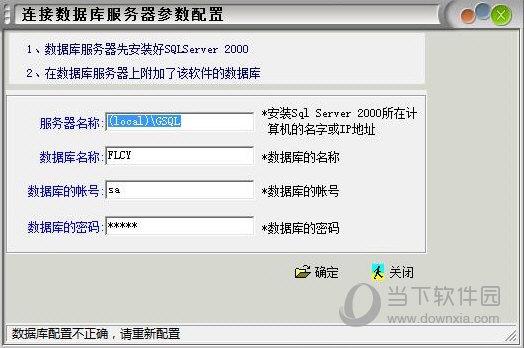 飞龙餐饮软件