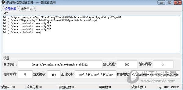 多线程代理验证工具