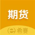 期货从业资格考试 V2.8.3 安卓版
