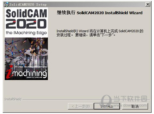 SolidCAM2020破解版