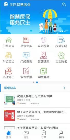 沈阳智慧医保 V2.9.558 安卓版截图1