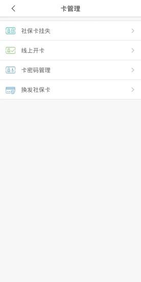 沈阳智慧医保 V2.9.558 安卓版截图4
