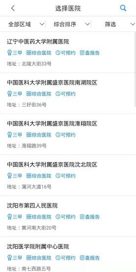 沈阳智慧医保 V2.9.558 安卓版截图3