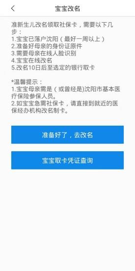 沈阳智慧医保 V2.9.558 安卓版截图2