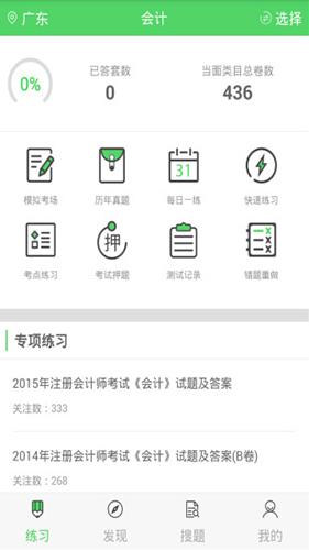 注册会计搜题库 V2.2.0 安卓版截图1