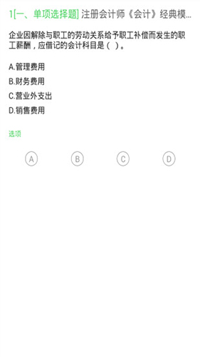 注册会计搜题库 V2.2.0 安卓版截图3