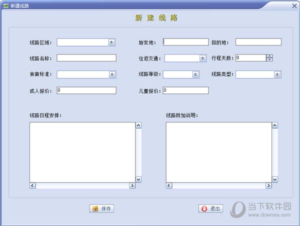思飞旅行社管理软件