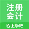 注册会计搜题库 V2.2.0 安卓版