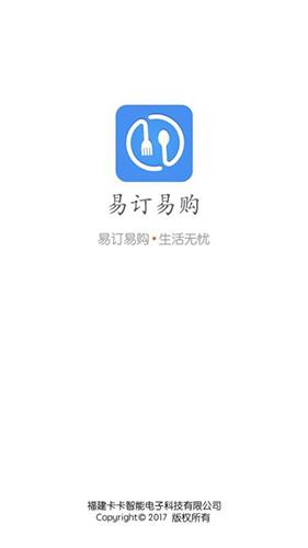 易订易购 V1.3.27 安卓版截图1
