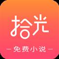 拾光免费小说 V1.0.0.38 安卓版