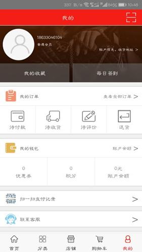 供销生鲜 V1.3.3 安卓版截图4