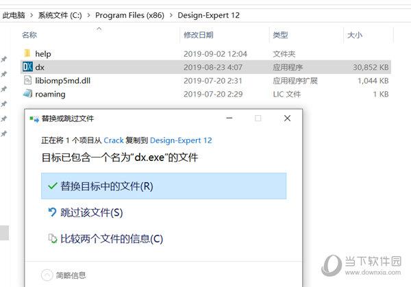 Design Expert12