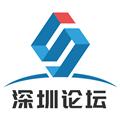 深圳论坛 V1.91 安卓版