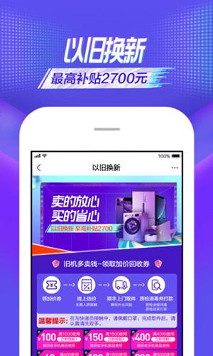 苏宁易购 V8.5.8 安卓版截图1