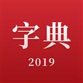 2019新汉语字典 V1.2.8 安卓版
